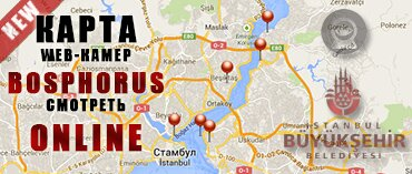 Веб-камеры пролива Босфор